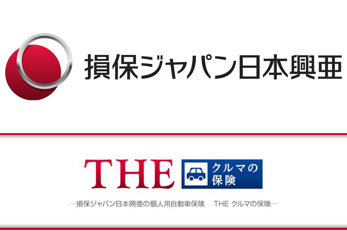 損保ジャパン日本興亜 クルマの保険